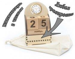 вечный календарь с часами